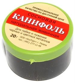 Канифоль для пайки, сосновая, натуральная живичная, 20 гр